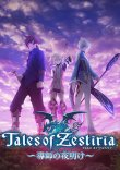 Tales of Zestiria Steam